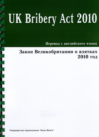bribery act cover 200