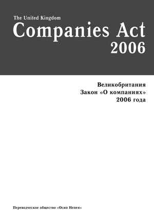 companies-act-2006a