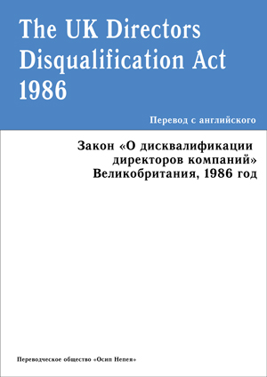 company directors disqualification act 1986